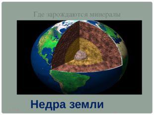 Где зарождаются минералы Недра земли