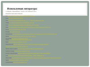 Используемая литература: А.А.Вахрушев «Окружающий мир» . М. Баласс, 2012.Учеб