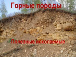 Горные породы Полезные ископаемые