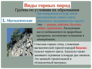 Виды горных пород Группы по условиям их образования При извержении из недр Зе