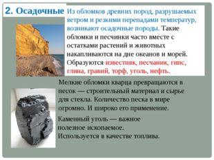 2. Осадочные Из обломков древних пород, разрушаемых ветром и резкими перепада