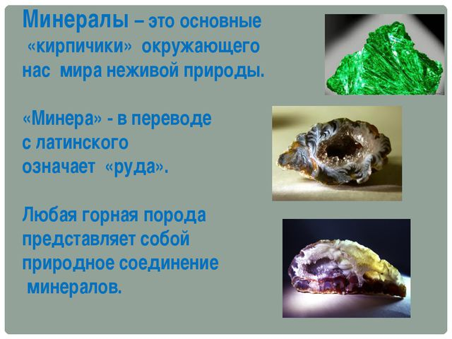 Минералы – это основные «кирпичики» окружающего нас мира неживой природы. «Ми...