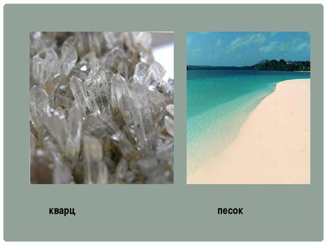 кварц песок