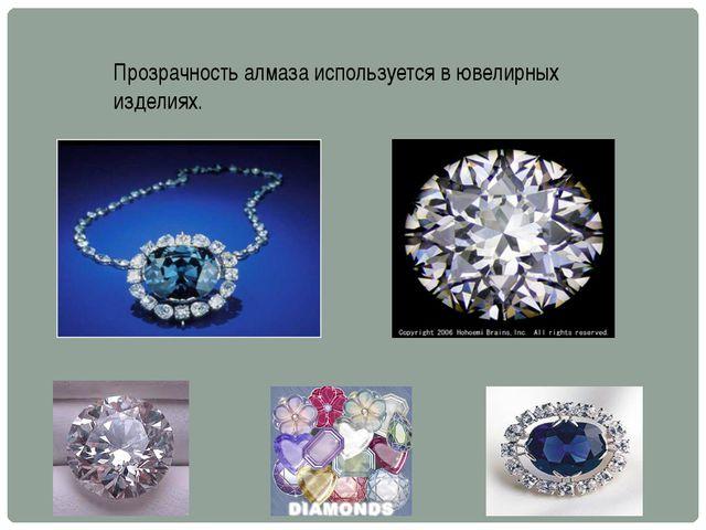 Прозрачность алмаза используется в ювелирных изделиях.