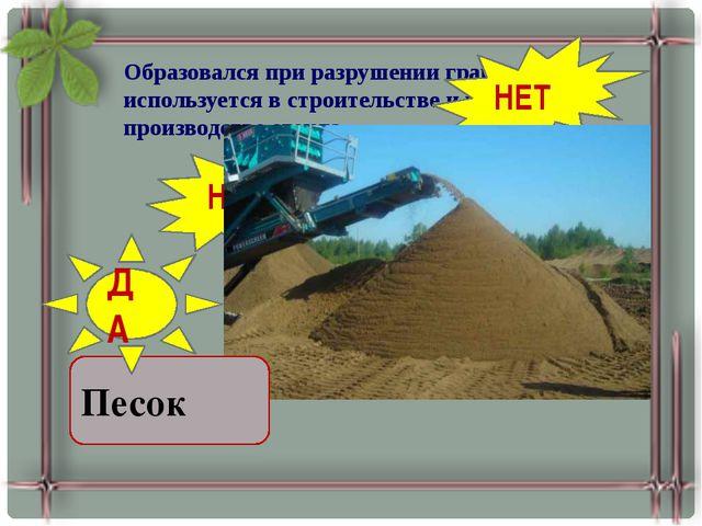 Образовался при разрушении гранита, используется в строительстве и при произв...