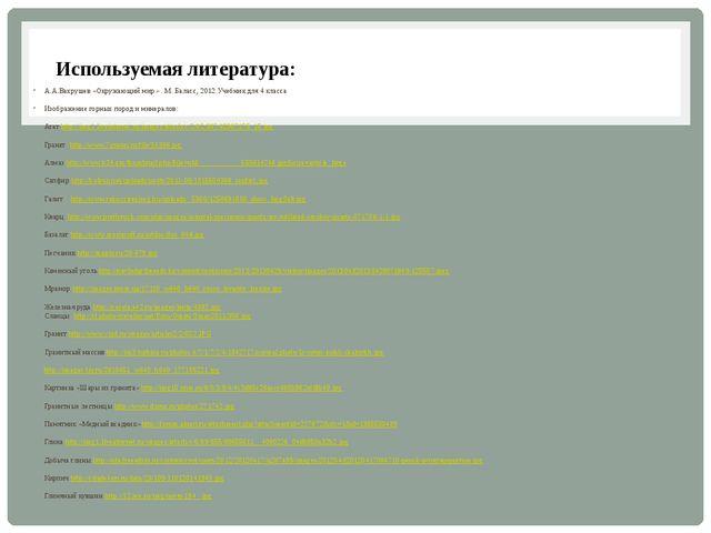 Используемая литература: А.А.Вахрушев «Окружающий мир» . М. Баласс, 2012.Учеб...