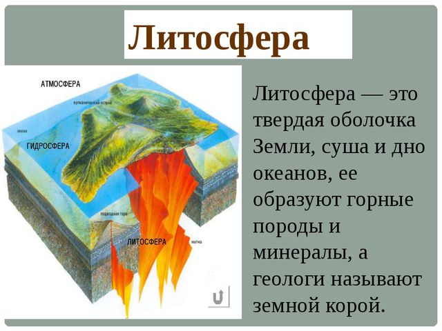 Литосфера Литосфера — это твердая оболочка Земли, суша и дно океанов, ее обр...