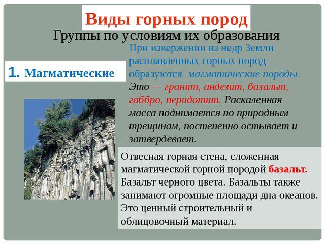 Виды горных пород Группы по условиям их образования При извержении из недр Зе...