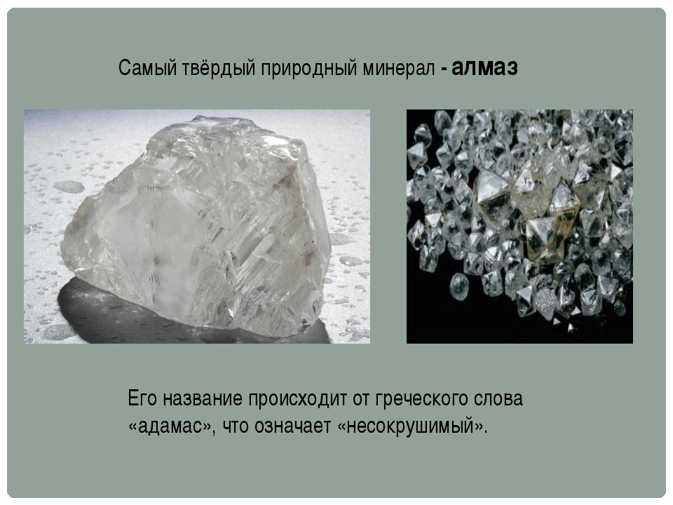 Самый твёрдый природный минерал - алмаз Его название происходит от греческого...
