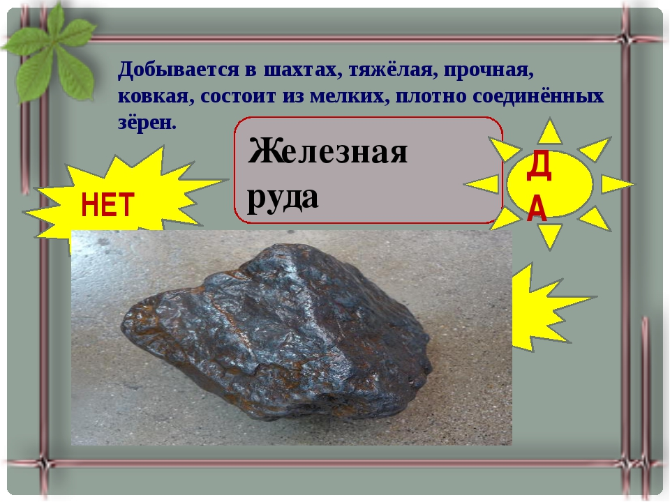 Добывается в шахтах, тяжёлая, прочная, ковкая, состоит из мелких, плотно соед...