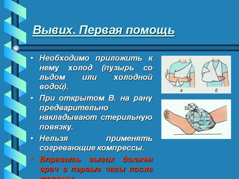 Описание: http://5klass.net/datas/obg/Pervaja-pomosch-pri-povrezhdenijakh-skeleta/0019-019-Vyvikh.jpg