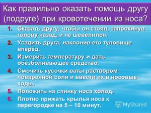 Описание: http://www.myshared.ru/preview/145047/p_slide_19.png