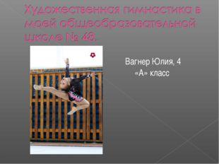 Вагнер Юлия, 4 «А» класс