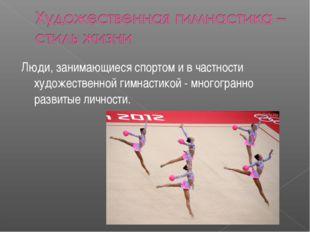 Люди, занимающиеся спортом и в частности художественной гимнастикой - многогр