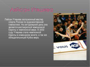 Ляйсан Утяшевазаслуженный мастер спорта России по художественной гимнастике.