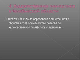 1 января 1999г. была образована единственная в области школа олимпийского рез