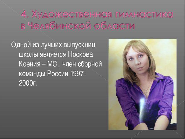 Одной из лучших выпускниц школы является Носкова Ксения – МС, член сборной к...