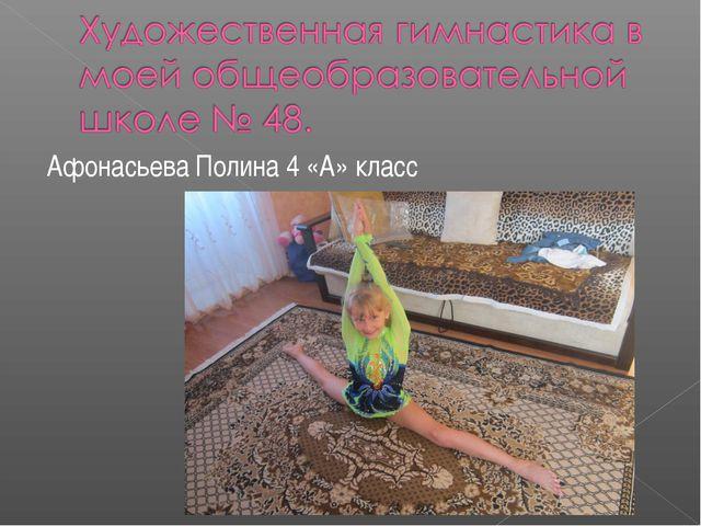 Афонасьева Полина 4 «А» класс
