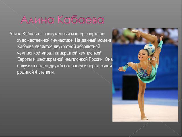 Алина Кабаева– заслуженный мастер спорта по художественной гимнастике. На да...