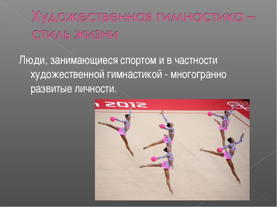 Люди, занимающиеся спортом и в частности художественной гимнастикой - многогр...