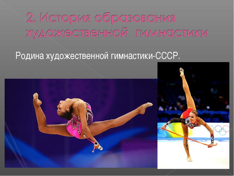 Родина художественной гимнастики-СССР.