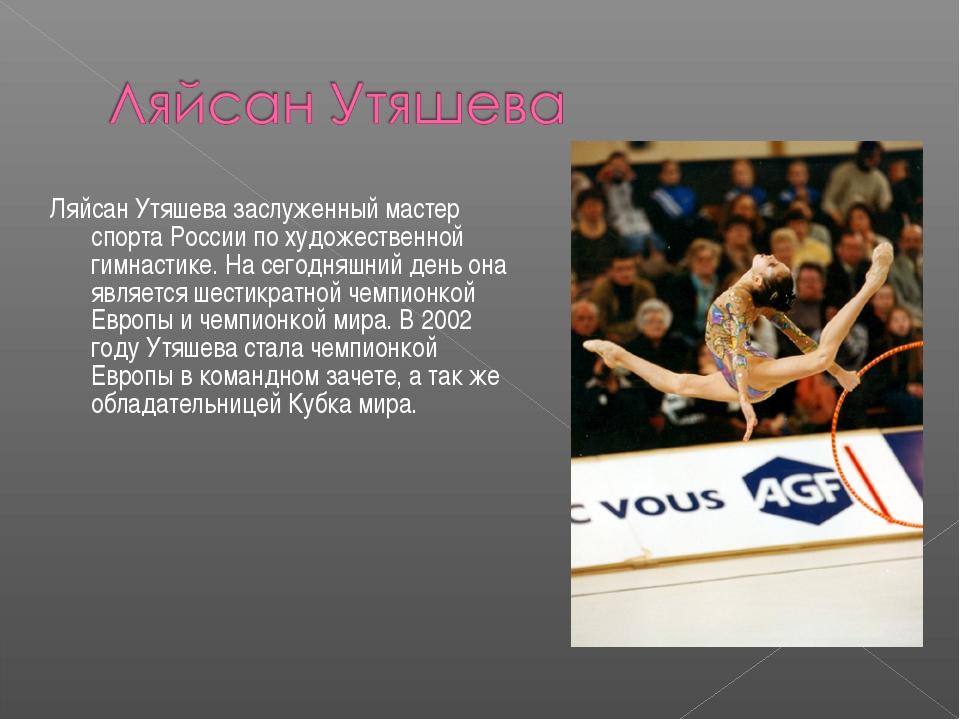 Ляйсан Утяшевазаслуженный мастер спорта России по художественной гимнастике....