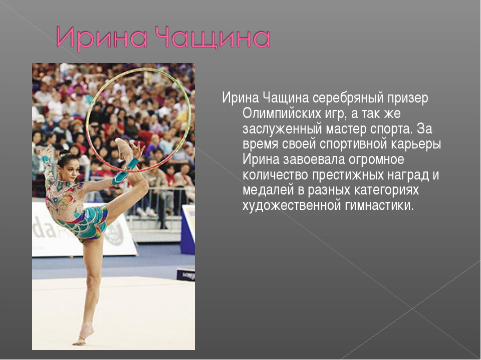 Ирина Чащинасеребряный призер Олимпийских игр, а так же заслуженный мастер с...