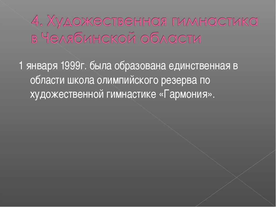 1 января 1999г. была образована единственная в области школа олимпийского рез...