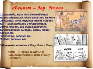 «Египет – дар Нила» Слава тебе, Хапи, бог Великой Реки! Ты разливаешься, чтоб
