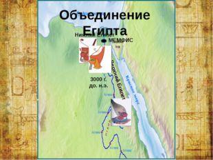 МЕМФИС Нижний Египет Верхний Египет 3000 г. до. н.э. Объединение Египта