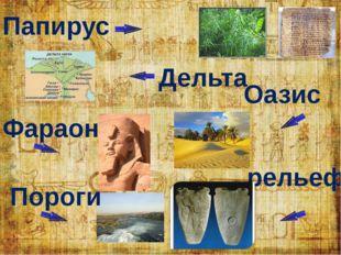 Папирус Дельта Оазис рельеф Фараон Пороги