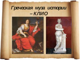 Греческая муза истории – КЛИО
