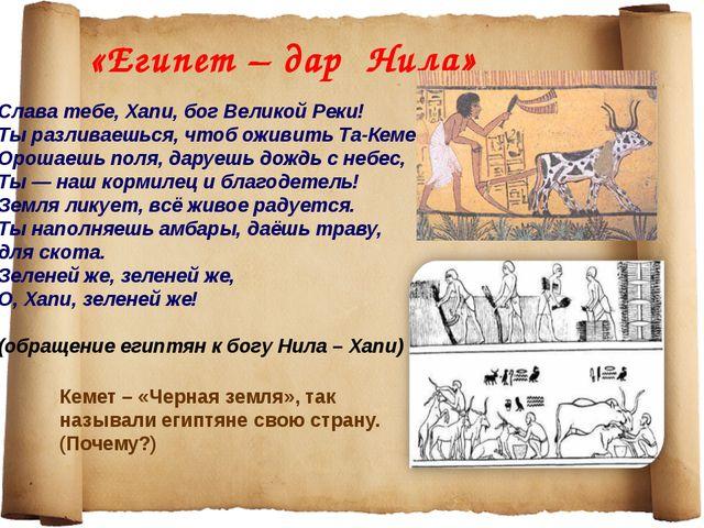 «Египет – дар Нила» Слава тебе, Хапи, бог Великой Реки! Ты разливаешься, чтоб...