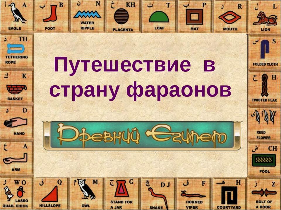 Путешествие в страну фараонов