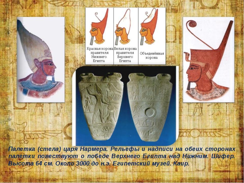 Палетка (стела) царя Нармера. Рельефы и надписи на обеих сторонах палетки по...