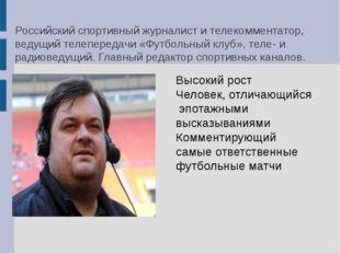 Васи́лийВячесла́вовичУ́ткин Российский спортивный журналист и телекоммента