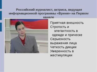 Екатери́на Серге́евна Андре́ева . Российский журналист, актриса, ведущая инфо
