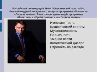 Пётр Оле́гович Толсто́й Российский телеведущий. Член Общественной палаты РФ,