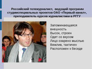 Андре́й Никола́евич Мала́хов , Российский тележурналист, ведущий программ сту