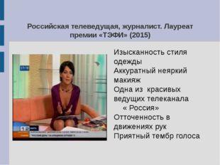 Анастаси́я Андре́евна Чернобро́вина Российская телеведущая, журналист. Лауреа