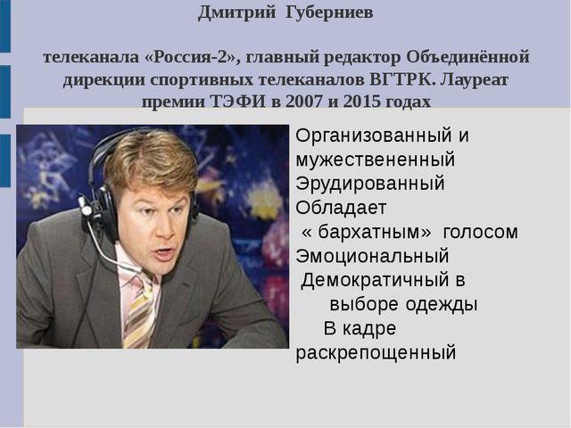 Дмитрий Губерниев Российский телеведущий , спортивный комментатор телеканал...
