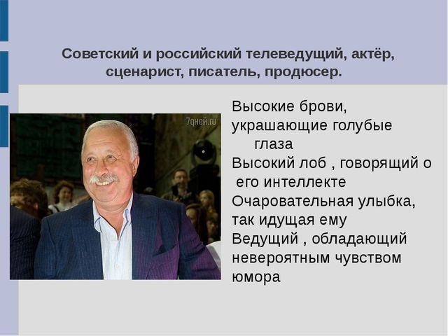 Леони́д Арка́дьевич Якубо́вич Советский и российский телеведущий, актёр, сцен...