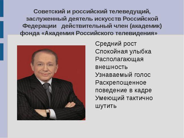Алекса́ндр Васи́льевич Масляко́в . Советский и российский телеведущий, заслуж...
