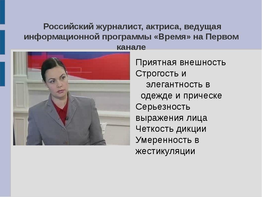 Екатери́на Серге́евна Андре́ева . Российский журналист, актриса, ведущая инфо...