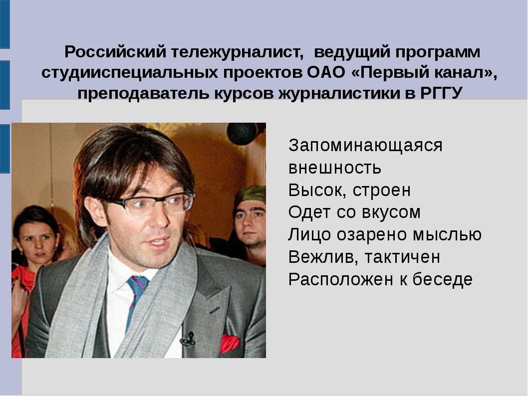 Андре́й Никола́евич Мала́хов , Российский тележурналист, ведущий программ сту...