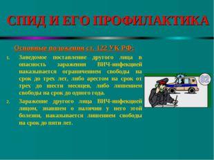 СПИД И ЕГО ПРОФИЛАКТИКА Основные положения ст. 122 УК РФ: Заведомое поставлен