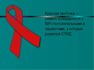 Красная ленточка — символ солидарности с ВИЧ-положительными и пациентами, у к