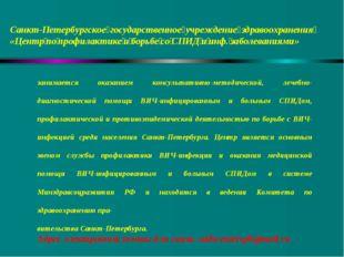 Санкт-Петербургское государственное учреждение здравоохранения «Центрпо