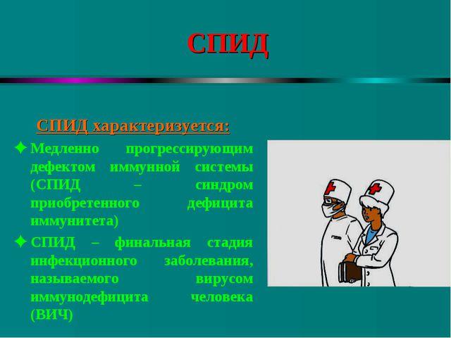 СПИД СПИД характеризуется: Медленно прогрессирующим дефектом иммунной системы...