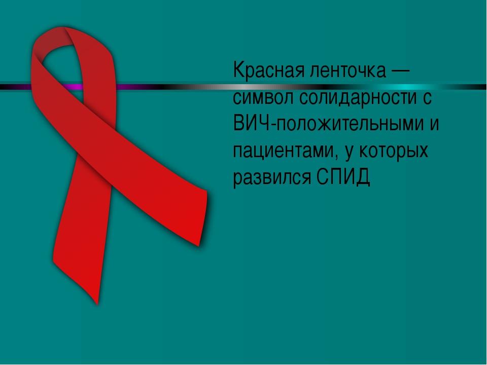 Красная ленточка — символ солидарности с ВИЧ-положительными и пациентами, у к...